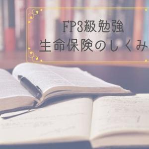 生命保険のしくみ【FP3級勉強】