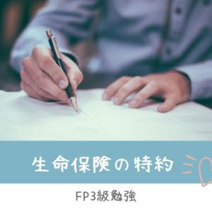 生命保険の特約【FP3級勉強】