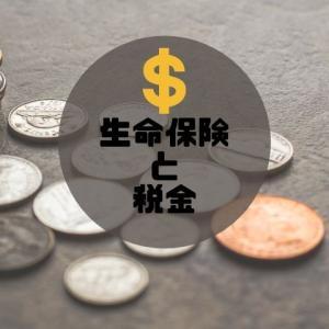 生命保険と税金【FP3級勉強】