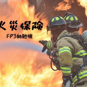 火災保険【FP3級勉強】