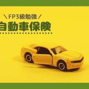 自動車保険【FP3級勉強】