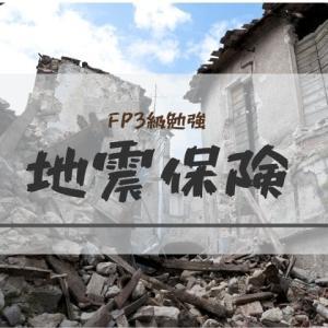 地震保険【FP3級勉強】