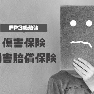 傷害保険・賠償責任保険【FP3級勉強】