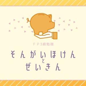 損害保険と税金【FP3級勉強】