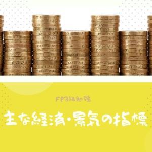 主な経済・景気の指数【FP3級勉強】