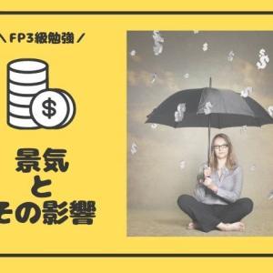 景気とその影響【FP3級勉強】