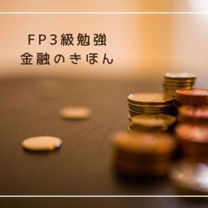 金融の基本【FP3級勉強】