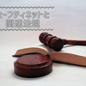 セーフティーネットと関連法規【FP3級勉強】