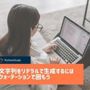 【Python】文字列をリテラルで生成するにはクォーテーションで囲もう