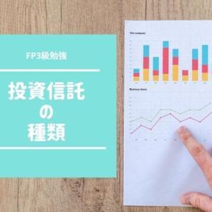 投資信託の分類【FP3級勉強】