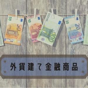 外貨建て金融商品【FP3級勉強】