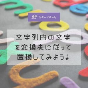 【Python初心者】文字列内の文字を変換表に従って置換してみよう!【1分で読める】