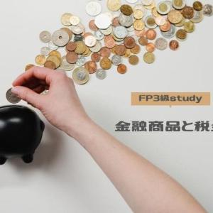 金融商品と税金【FP3級勉強】