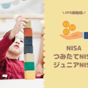 NISAとつみたてNISA、ジュニアNISA【FP3級勉強】