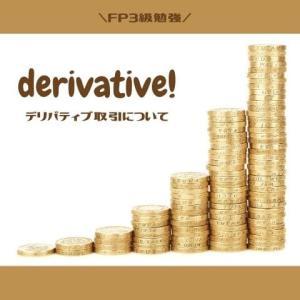 デリバティブ取引【FP3級勉強】