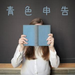 青色申告【FP3級勉強】