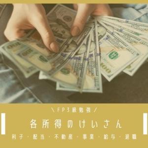 各所得の種類と計算(第1編 利子・配当・不動産・事業・給与・退職所得)【FP3級勉強】