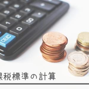 課税標準の計算【FP3級勉強】