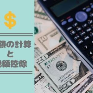 税額の計算と税額控除【FP3級勉強】