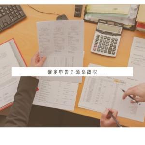 確定申告と源泉徴収【FP3級勉強】