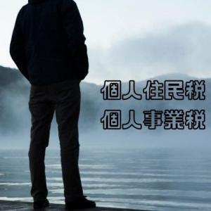 個人住民税と個人事業税【FP3級勉強】