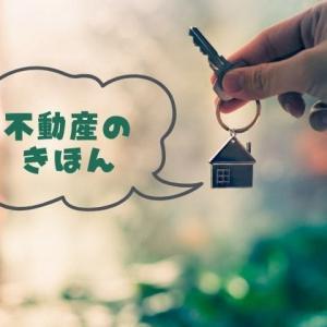 不動産の基本【FP3級勉強】