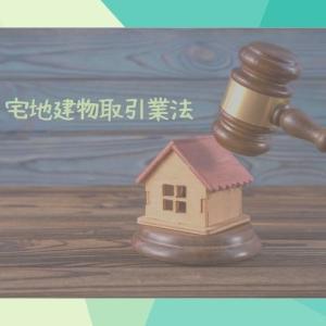 宅地建物取引業法【FP3級勉強】