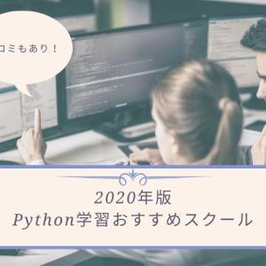 【2020年版】Python学習おすすめスクール3選【口コミ掲載】