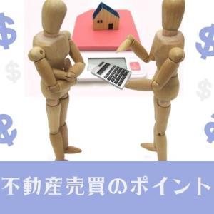 不動産の売買契約のポイント【FP3級勉強】