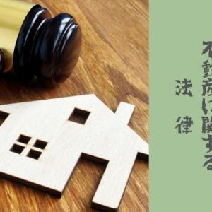 不動産に関する法律【FP3級勉強】