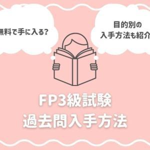 FP3級過去問を入手する3つの方法とおすすめ活用法【無料の方法あり】