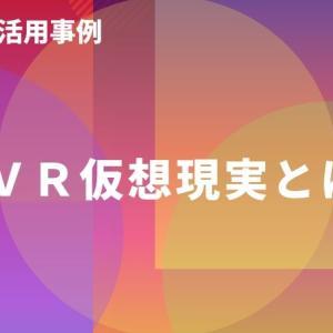 VR仮想現実とは何?活用事例と可能性を紹介