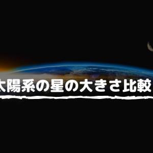 【ランキング形式】太陽系の星の大きさ比較
