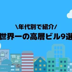 【年代別で紹介】世界一の高層ビル9選