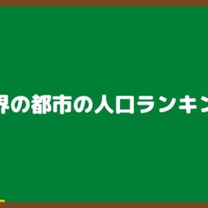 【東京もランクイン】世界の各国の都市圏の人口ランキング