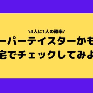 【簡単に検査】味覚の異常はスーパーテイスターかもしれない!