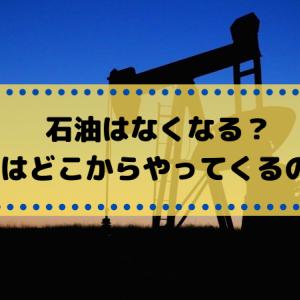 【石油はなくなる?】いつ石油はどこからやってくるのか
