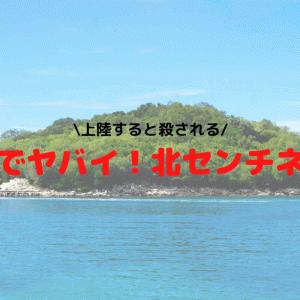【現在もヤバイ!】危険な「北センチネル島」とは?