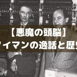 【IQ300の天才】ジョン・フォイ・ノイマンの逸話と歴史