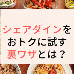 【3000円割引!】シェアダインのクーポン・招待コード【2021年8月最新】