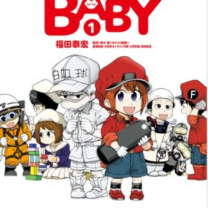 漫画「はたらく細胞」に赤ちゃん編登場!妊娠中に読むとやる気が出る?!