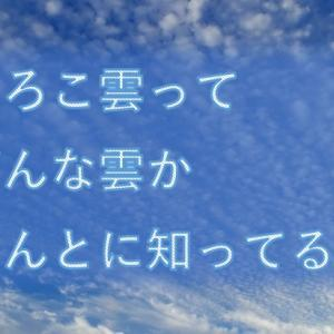 うろこ雲について調べてみよう!ことわざがある?発生するのは秋?