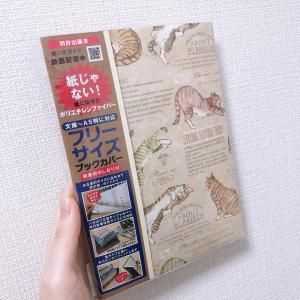 破れにくく水に強いのに、紙みたいなブックカバー