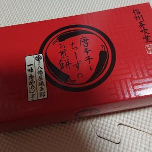 再販!ネタバレあり♪【長野県】信州芽吹堂(北信地区商品) ご当地おみやげコミコミ1000円セット