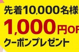 ●送料無料は終わったけどクーポンは有効♪北海道物産展20%OFFクーポン!