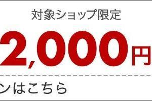 ポチ報告★8~11店舗目