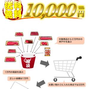 ●1日0時~海鮮福袋 選べる神戸牛福袋 ケーキ福袋 お米1,000円クーポン!