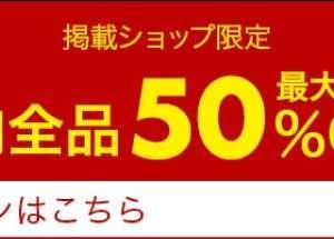 ●9/19㈰20時〜お買い物マラソン
