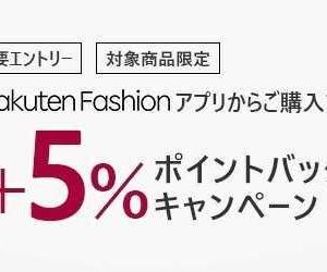 ポチ★SPU対策でしぶしぶ……Rakuten Fashionを!
