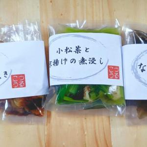 ラストチャンス!再販!本格惣菜シリーズ3種×1P